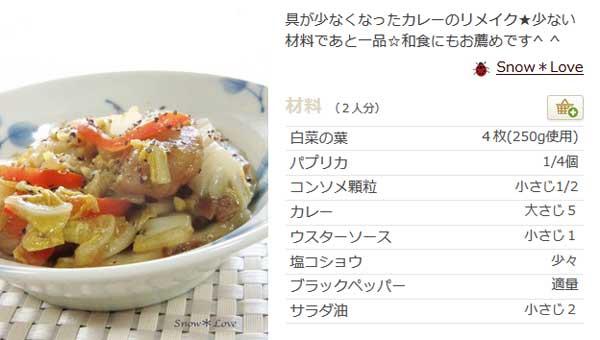 白菜のカレー炒め