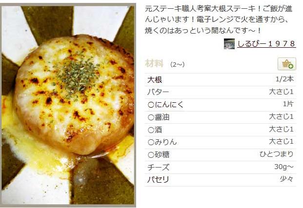 大根ステーキレシピ