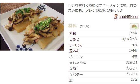 大根ステーキ レシピ
