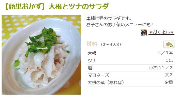 大根サラダ レシピ