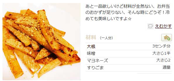 大根の味噌マヨ炒め