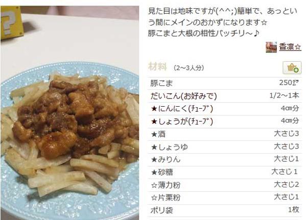 豚コマと大根のスタミナ炒め