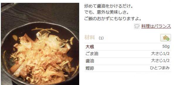 大根おつまみレシピ