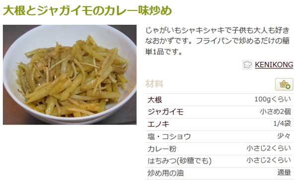 大根とジャガイモのカレー炒め