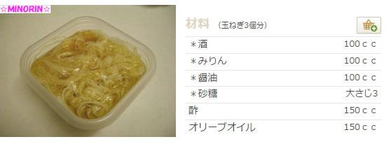 タマネギスライス レシピ