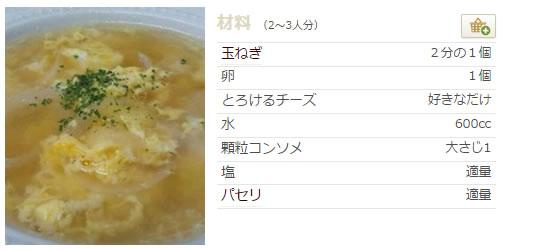 チーズinオニオンスープ
