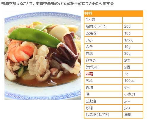 味覇(ウエィパー)で作る八宝菜 レシ