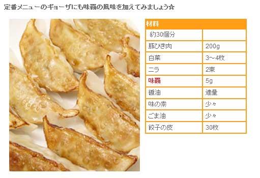 味覇で餃子 レシピ