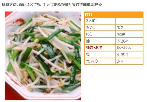 味覇で野菜炒め レシピ