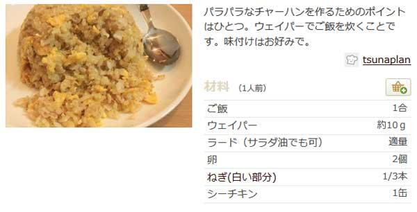 パラパラ炒飯 レシピ
