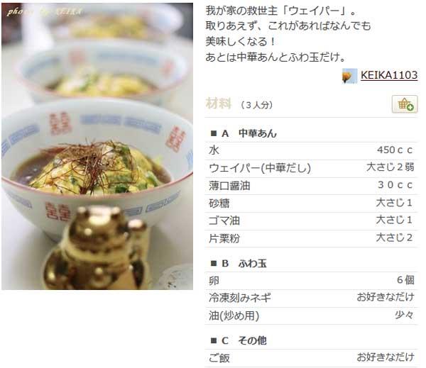 味覇で天津飯 レシピ