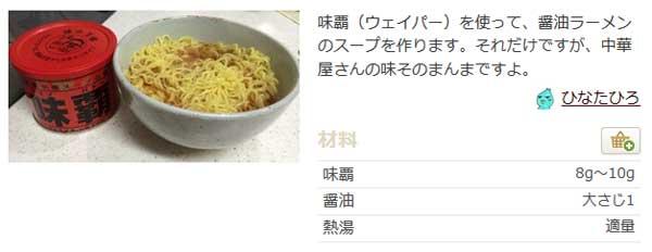 味覇でラーメンスープ レシピ