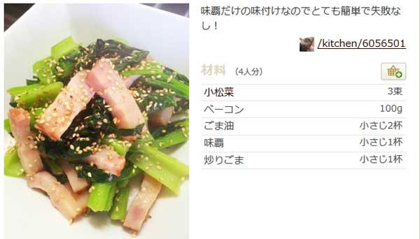 小松菜の中華炒め レシピ