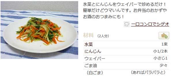 水菜とにんじんのウェイバー炒め