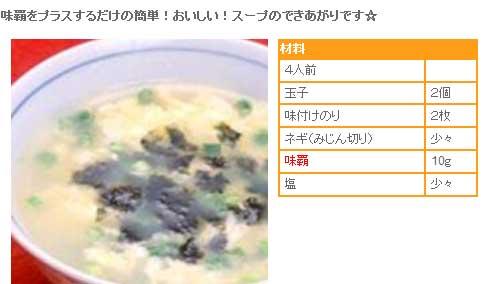 味覇 簡単スープ レシピ