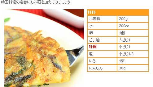 チヂミ レシピ