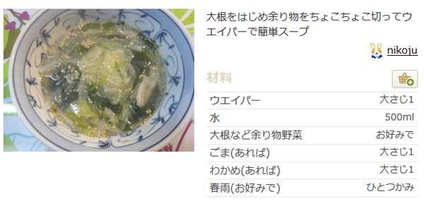 大根と余り物のスープ