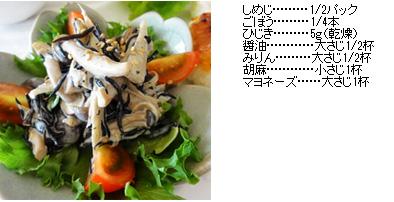 美肌レシピ しめじとゴボウとひじきのサラダ