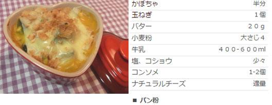 冷え症レシピ 簡単☆かぼちゃグラタン