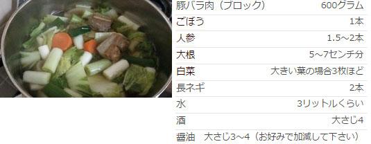 冷え症レシピ 豚バラ肉とたっぷり根菜の和風ポトフ