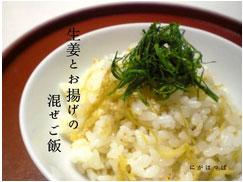 冷え症レシピ 生姜とお揚げの混ぜご飯