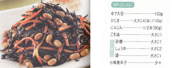 大豆とひじきのきんぴら