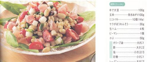 大豆・玄米のサラダ レシピ