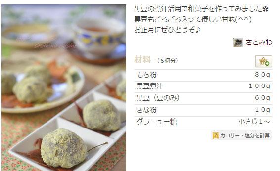 黒豆大福もち レシピ