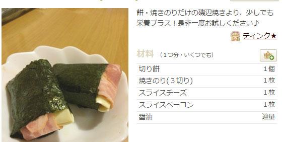 洋風磯辺焼き餅 レシピ