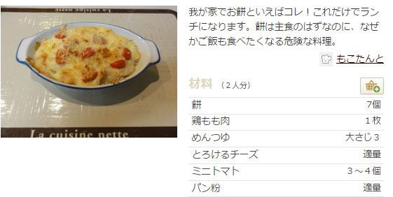 餅と鶏肉のチーズ焼き レシピ