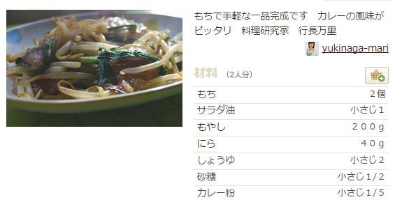 もちともやしのカレー炒め レシピ