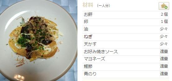 おもちのとんぺい焼き風 レシピ