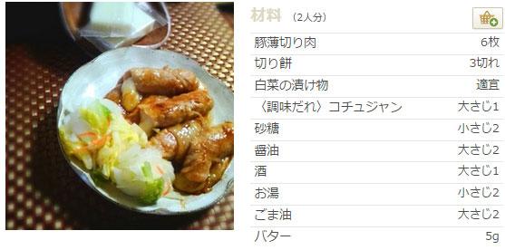 切り餅の肉巻き レシピ