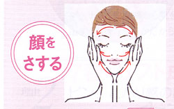 1分でできる経路リンパマッサージ 顔