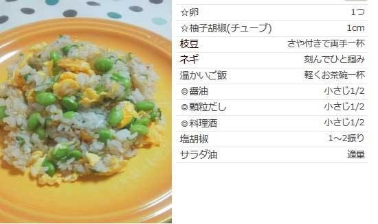 テレビで見た♪なんちゃって☆金山炒飯