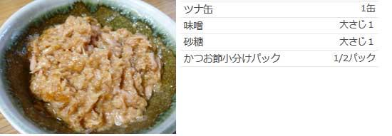 TV見た!ツナ缶の佃煮風