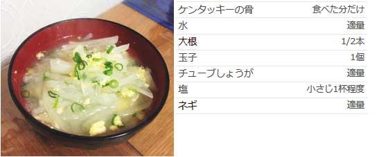 簡単★ケンタッキー!リサイクル白湯スープ