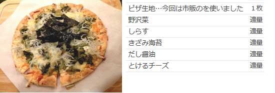 絶品!野沢菜としらすの和風ピザ