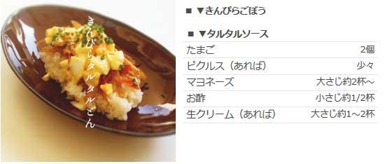 リメイクきんぴらごぼうタルタル丼