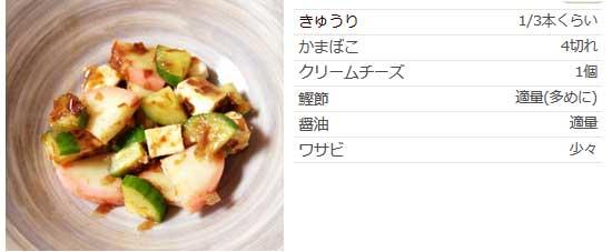おつまみ☆カマきゅうとクリームチーズ和え
