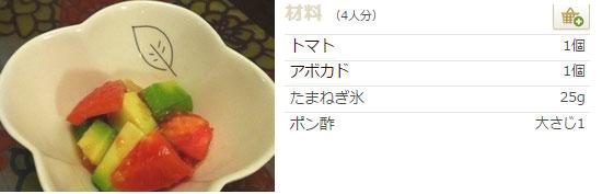 アボカド・トマトのたまねぎ氷和え