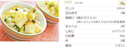 厚揚げとしめじ小松菜の玉ねぎ氷入り卵とじ