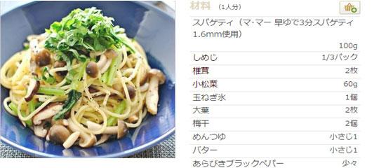 きのこと小松菜の玉ねぎ氷梅バターパスタ