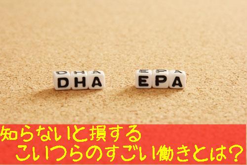 DPA・EPAの効果効能