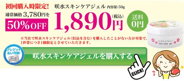 スイゼンジノリ化粧品 咲水スキンケアジェル