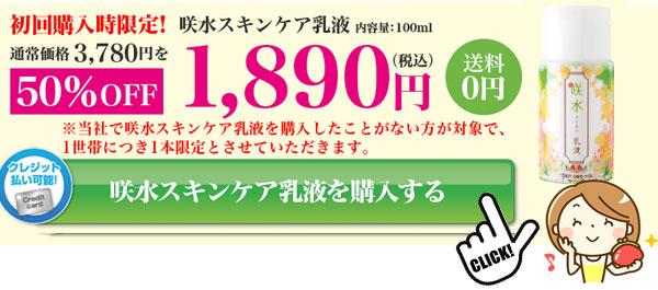 スイゼンジノリ化粧品 咲水スキンケアローション