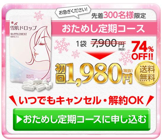 雪肌ドロップ 1980円