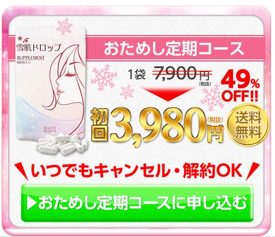 雪肌ドロップ 3980円