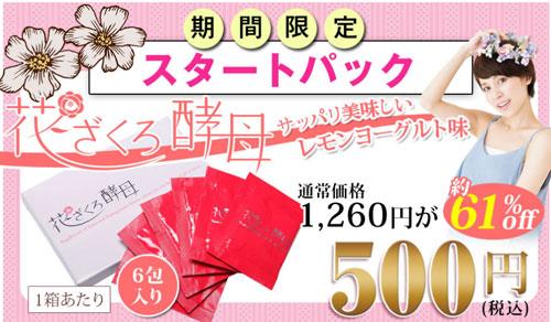 花ざくろ酵母 お試し500円