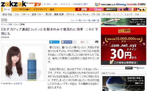 ihttp://www.zakzak.co.jp/entertainment/ent-news/news/20160406/enn1604061130001-n1.htm07